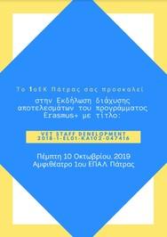 Εκδήλωση διάχυσης αποτελεσμάτων του προγράμματος Erasmus+ στο 1ο ΕΠΑ.Λ. Πάτρας