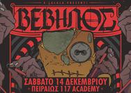 ΒΕΒΗΛΟΣ Live at Piraeus 117 Academy