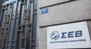 ΣΕΒ - Ουραγός διεθνώς η Ελλάδα στις επενδύσεις