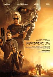 Η ταινία «Εξολοθρευτής: Σκοτεινό Πεπρωμένο» καταφτάνει στους κινηματογράφους