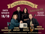 Νικολόπουλος - Παπαδοπούλου - Διονυσίου - Μητρίτσα στο Περιβόλι του Ουρανού