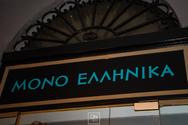 Greek Saturdays at On - Off Μόνο Ελληνικά 12-10-19