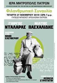 Γιώργος Νταλάρας & Μίλτος Πασχαλίδης στο Γήπεδο Μπάσκετ Απόλλωνα Πατρών