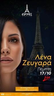 Λένα Ζευγαρά live στο Eiffel Night Club