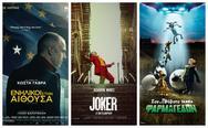 Αίγιο - Ο Κινηματογράφος «Απόλλωνας», ξεκινάει δυνατά τη νέα κινηματογραφική σεζόν