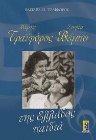 'Αφιέρωμα στη Σοφία Βέμπο & τον Μίμη Τραϊφόρο ' στον Μορφωτικό Σύλλογο Κυριών Πάτρας