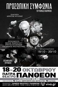 """Μαρούσκα Παναγιωτοπούλου - Μια """"Προσωπική Συμφωνία"""", τη φέρνει στην Πάτρα!"""