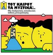 Πάτρα - Ο ΤΙΤΑΝ και το Εθνικό Αστεροσκοπείο Αθηνών παρουσιάζουν τη διαδραστική έκθεση «Του Καιρού τα Μυστικά…»!