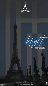 Greek Night at Eiffel Night Club