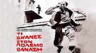 Προβολή ταινίας «Τι έκανες στον πόλεμο Θανάση» στο Πολιτιστικό Κέντρο Δροσιάς