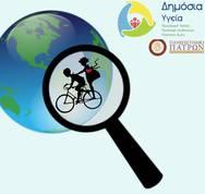 5η Ημερίδα 'Η Δημόσια Υγεία στο Προσκήνιο' στο Συνεδριακό Κέντρο Πανεπιστημίου Πατρών