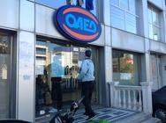 ΟΑΕΔ - Έρχεται το νέο πρόγραμμα Κοινωφελούς Εργασίας για 35.000 ανέργους