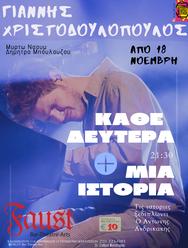 Ο Γιάννης Χριστοδουλόπουλος στο Faust