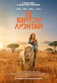 """""""Το κορίτσι και το λιοντάρι"""" έρχεται στους κινηματογράφους (video)"""