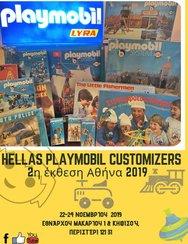 2η Έκθεση της Ομάδας Ηellas Playmobil Costomizers στο ΚΥΒΕ Περιστερίου