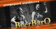 'Μεσημεριανά Απρόβλεπτα' στο Beer Bar Q