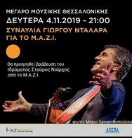 Ο Γιώργος Νταλάρας στο Μέγαρο Μουσικής Θεσσαλονίκης