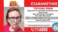 Πειραιάς: Βρέθηκε η 20χρονη Τζουλιάνα Οσμάν