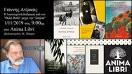Από τον 'Θολό Βυθό' μέχρι τη 'Σπηλιά' στο Βιβλιοπωλείο Αnima Libri