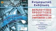 Ενημερωτική Εκδήλωση για την Αντιμετώπιση των Συμπτωμάτων της ΣΚΠ στο Astir Hotel