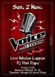 Voice ο Τόπος - Karaoke Night στο Προαύλιο
