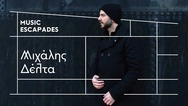 Music Escapades: Mikael Delta στo Κέντρο Πολιτισμού Ίδρυμα Σταύρος Νιάρχος