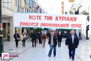 Σύλλογος Εμποροϋπαλλήλων Πάτρας:'Συνεχίζουμε να αντιδρούμε στο άνοιγμα των καταστημάτων τις Κυριακές'