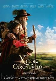 """Η ταινία """"Χωρίς Οικογένεια"""" από 14 Νοεμβρίου στους κινηματογράφους (video)"""
