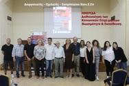 Πάτρα: Ιδιαίτερο ενδιαφέρον για την ημερίδα 'Διεθνοποίηση των Κοινωνικών Επιχειρήσεων, Βιωσιμότητα και Εκπαίδευση'