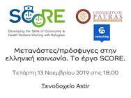 'Μετανάστες/Πρόσφυγες στην Ελληνική Κοινωνία. Το έργο Score' στο Astir Hotel