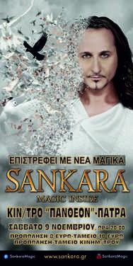 "Sankara: ""To παιχνίδι των ψευδαισθήσεων είναι μια μορφή τέχνης"""