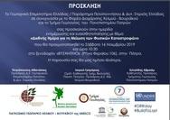 'Διεθνής ημέρα για τη μείωση των φυσικών καταστροφών' στο Ξενοδοχείο Βυζαντινό