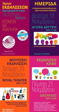 Πάτρα - Τριήμερο εκδηλώσεων, εστιασμένο στην ανάδειξη της μοναδικότητας των νέων με νοητική υστέρηση!