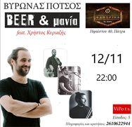 Ο Βύρωνας Πότσος στη σκηνή του Φάμπρικα, παρέα με τους Beer & Mανία!