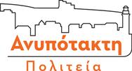 Ανυπότακτη Πολιτεία - Μερικές παρατηρήσεις για τη Γενική Συνέλευση της ΠΕΔ Δυτικής Ελλάδας