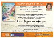 Παρουσίαση βιβλίου 'Ένας Τούρκος στο σαλόνι μου' στη Διδάχειο Σάλα Πολιτισμού