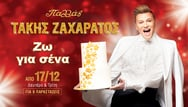 Τάκης Ζαχαράτος - 'Ζω για Σένα' στο Θέατρο Παλλάς