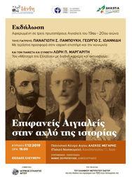 'Επιφανείς Αιγιαλείς στην Αχλύ της Ιστορίας' στο Πολιτιστικό Κέντρο «Αλέκος Μέγαρης»