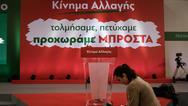 Κίνημα Αλλαγής - Η πρόταση για την διαμόρφωση της Πολιτικής Προστασίας