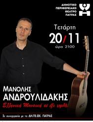 Πάτρα - Μια παράσταση για την ελληνική μουσική σε έξι χορδές