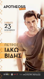 Πέτρος Ιακωβίδης Live στο Apotheosis Stage