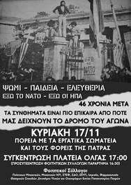Συγκέντρωση στην πλατεία Όλγας