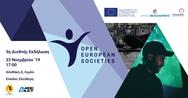 Διεθνής Εκδήλωση 'Ευρώπη - Μια Ανοιχτή Κοινωνία' στο Λιμάνι Θεσσαλονίκης