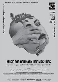Προβολή Ταινίας 'Music For Ordinary Life Machines' στο Πάνθεον