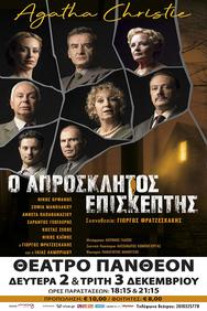'Ο Απρόσκλητος Επισκέπτης' στο Θέατρο Πάνθεον
