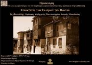 'Γενοκτονία των Ελλήνων του Πόντου' στο Επιμελητήριο Αχαΐας