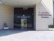 Πάτρα: Πλησιάζει η κρίσιμη ώρα για την υπόθεση της Αχαϊκής Τράπεζας