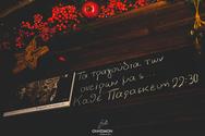 'Τα Τραγούδια των Ονείρων μας' Live at  Onisimon art cafe and more 22-11-19 Part 2/2