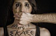 Η Γυναικεία Συλλογικότητα Πάτρας για την Παγκόσμια Ημέρα για την εξάλειψη της βίας κατά των Γυναικών
