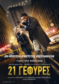 Η ταινία «21 Γέφυρες» έρχεται στους κινηματογράφους (pics+video)